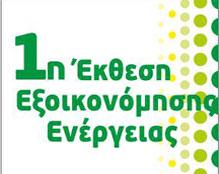 1η Έκθεση Εξοικονόμησης Ενέργειας